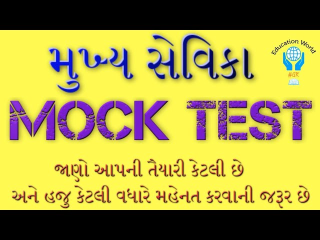 ????? ?????? ???? Mock Test | Mukhya Sevika bharti 2018 | GPSSB | Education World |