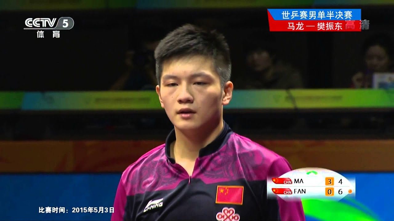 2015 Wttc Ms Sf1 Ma Long Fan Zhendong Hd 1080p Full Match