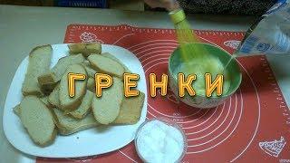 Гренки - Простой Классический Рецепт от Mrs Moidela Попробуйте очень вкусно.