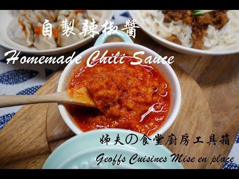 Homemade Chili Sauce 姊夫牌自製辣椒醬