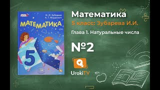 Задание № 2 - Математика 5 класс (Зубарева, Мордкович)