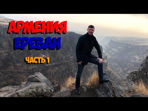 Армения. Ереван. 9-13 декабря 2019 года. Часть 1