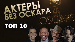 видео Известные актеры, которые не получили Оскар: список