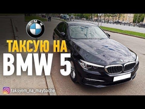 Бизнес такси в Москве! Яндекс!Смена на БМВ 5
