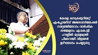 Pinarayi Vijayan inaugurating 46th annual conference of KSEA | #Kerala360 | Kaumudy TV
