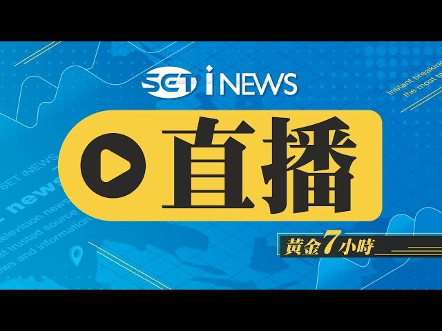 【ON AIR】 iNEWS 最正新聞台換到新址  https://youtu.be/-OMtwop-GCY