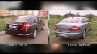 066 Nissan Teana Skoda Superb Наши тесты 2008
