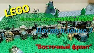 Lego Мультфильм Великая отечественная война[ Наступления 3 ] / Lego Motions video