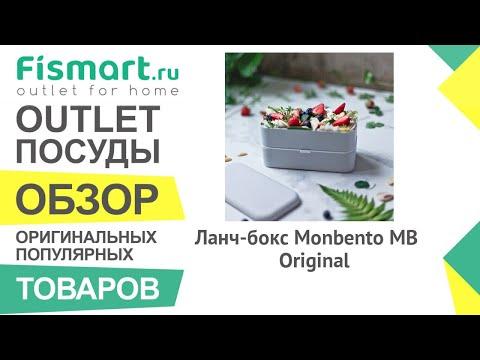 Обзор посуды для кухни | Ланч-бокс Monbento MB Original: где купить недорого - Fismart