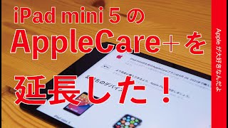 知ってる?AppleCareは延長可能!2年間新機種なしのiPad miniを延長・こういう時超便利!iPhone/Watch/iPad