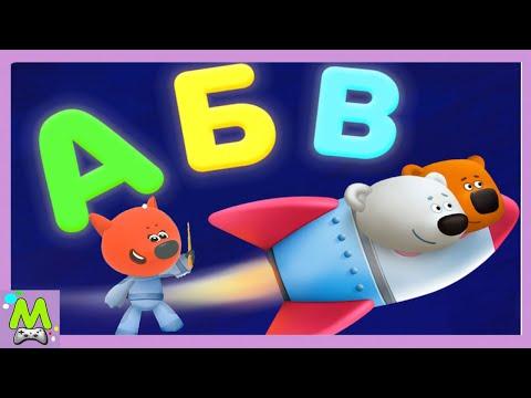 Ми-Ми-Мишки Учим Буквы.Весь Алфавит от А до Я с Тучкой и Кешей.Обучающие Игры для Малышей