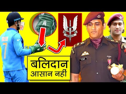 MSD Gloves BALIDAN (बलिदान) Badge Untold Story | Mahendra Singh Dhoni | World Cup 2019 | Para SF