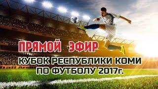 """""""Ника"""" (Сыктывкар) - """"Союз"""" (Сосногорск)"""