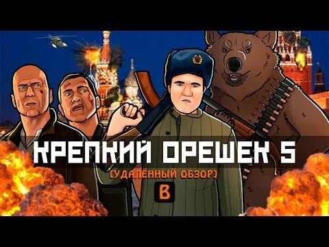 [BadComedian] - Крепкий орешек 5 (Макклейн в России) - Ruslar.Biz