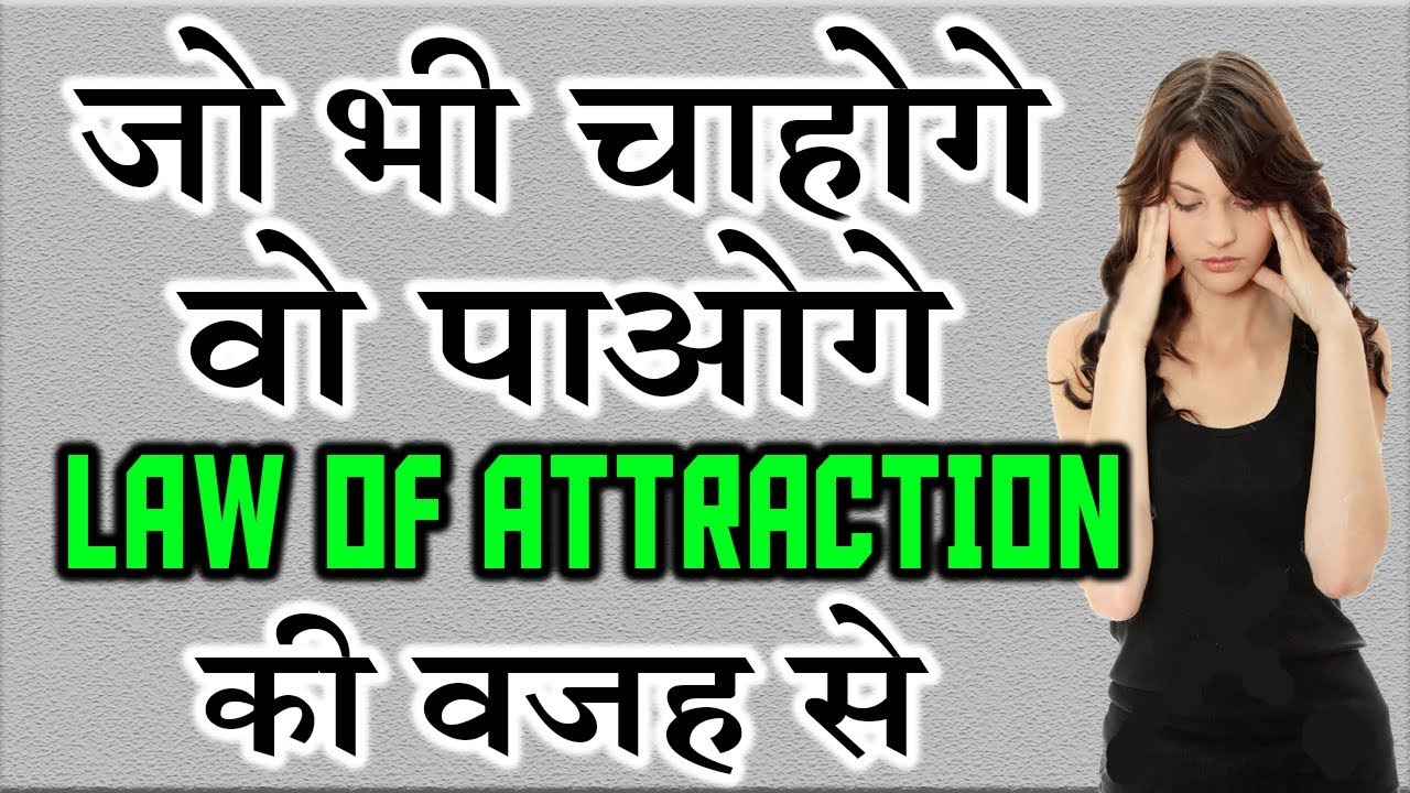 What Is The Law Of Attraction In Hindi The Secret Explained In Hindi