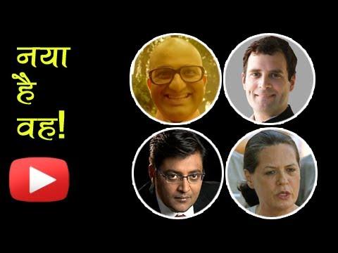 """Rahul Gandhi Has Become A Part Of """"Naya Hai Wah"""" Joke ..."""