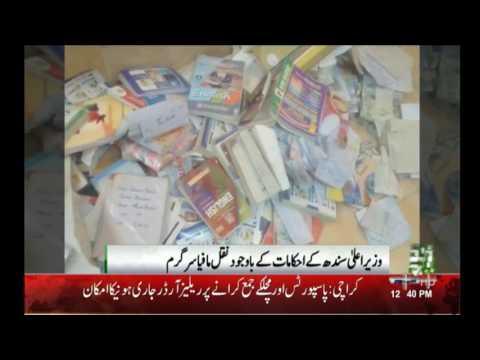Sindh: SSC exam cheating in full swing despite CM's notice. #NeoNews