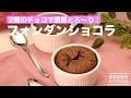 2種のチョコで濃厚とろ〜り!フォンダンショコラ | How To Make Fondant Chocolat