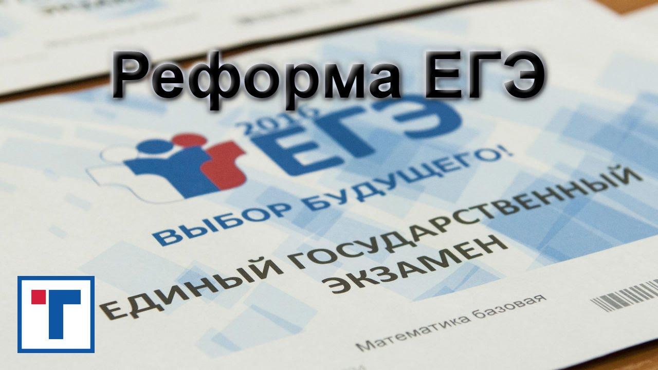 Реформа ЕГЭ. ГлавТема