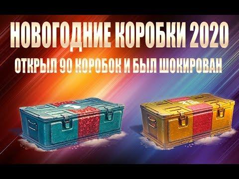 ШОК!! НОВОГОДНИЕ БОЛЬШИЕ КОРОБКИ 2020 - ОТКРЫЛ 90 КОРОБОК И БЫЛ ШОКИРОВАН !!!!