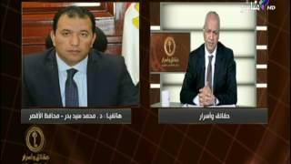 محافظ الاقصر : ناقشنا مشكلة المياه الجوفية في مجلس الوزراء والاسكان تطرح حلول حديثة وبديلة