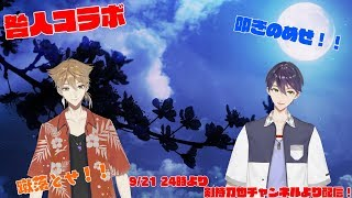 [LIVE] 咎人コラボ ~頂上決戦~