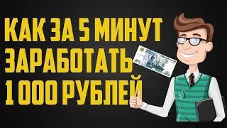 Как Заработать 1000 Рублей на Телефон. Заработал 1000 за 5 Минут/Лучший Сайт