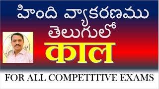 kaal । Hindi grammar in Telugu ।  काल तेलुगु में