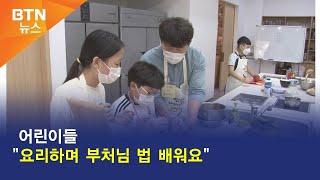[BTN뉴스] 어린이들…