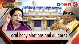 Nerpada Pesu: Local body elections and alliances
