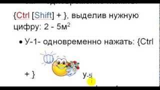 видео Перевод текста в верхний регистр