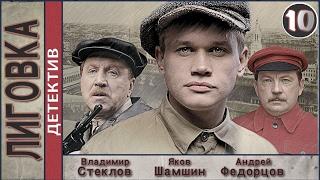 Лиговка (2010). 10 серия. Детектив, криминал. 📽