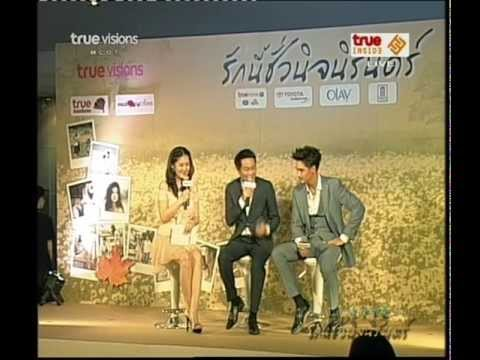 Autumn In My Heart (Thai) | Press Conference (1/2)