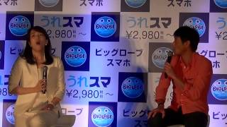 BIGLOBE スマートフォン「うれスマ」新WEBムービー&新端末発表会で吉田...
