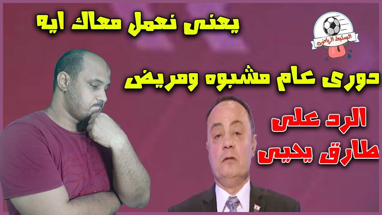 أقوى رد على طارق يحيى │الدورى مشبوه ومريض تطبيل جديد