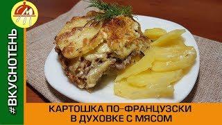 Картошка по французски в духовке с телятиной Запеченный картофель с говядиной, самый вкусный рецепт