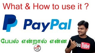 What is PAYPAL & how to use it ? பேபல் என்றால் என்ன ? | Tamil Tech