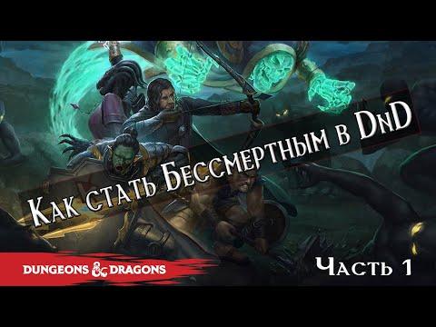 Как стать бессмертным в Dungeons & Dragons| Часть 1 | Престиж-класс
