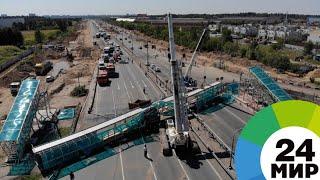 Крушение моста под Пушкино: новые подробности инцидента - МИР 24