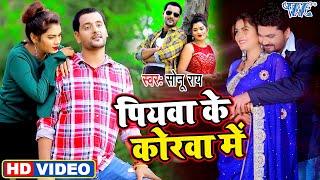 #Video - पियवा के कोरवा में I #Sonu Rai I Piyawa Ke Korwa Me I 2020 Bhojpuri New Sad Song