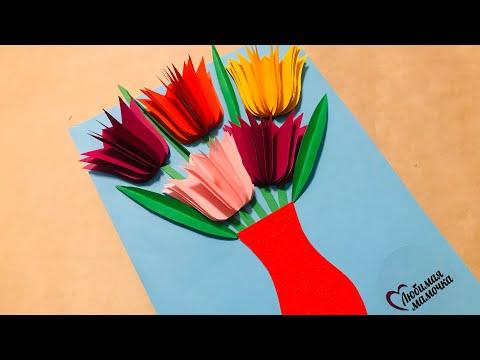 3D ОТКРЫТКА ТЮЛЬПАНЫ на 8 МАРТА Своими руками   ПОДАРОК МАМЕ   Цветы из бумаги   Как сделать.Эмилия