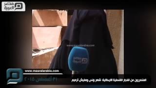 بالفيديو| متضررو القنصلية الإيطالية: شهر ونصف ومفيش ترميم