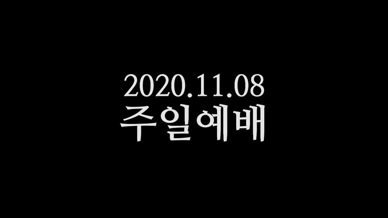 20201108 주일예배 박영선목사