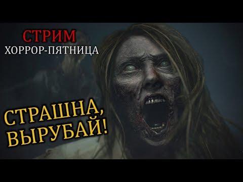 Хоррор-пятница: Страшные игры в прямом эфире!