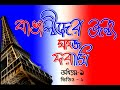 French for Bengali/Bangalee Beginners   Chap-1   Part-1