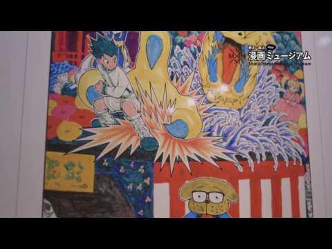 新庄最上漫画ミュージアム