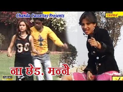 Na Chhed Manne    Annu Kadyan    ना छेड़ मन्ने    Taka Fit Se    Haryanvi Song