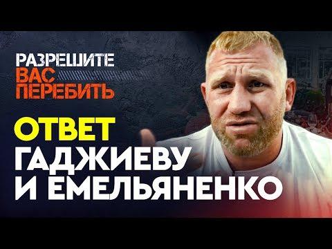 Харитонов отвечает Емельяненко и Гаджиеву / Большое интервью
