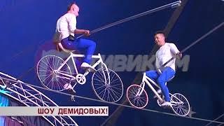 Цирк Демидовых в Улан-Удэ