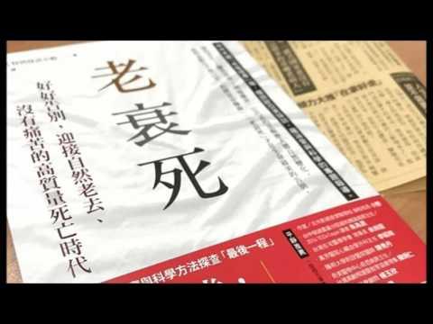 《寶島有意思》專訪三采文化曾雅青總編輯 迎接自然老去的《老衰死》